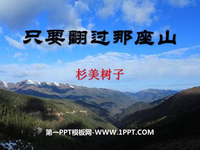 《只要翻过那座山》PPT课件5
