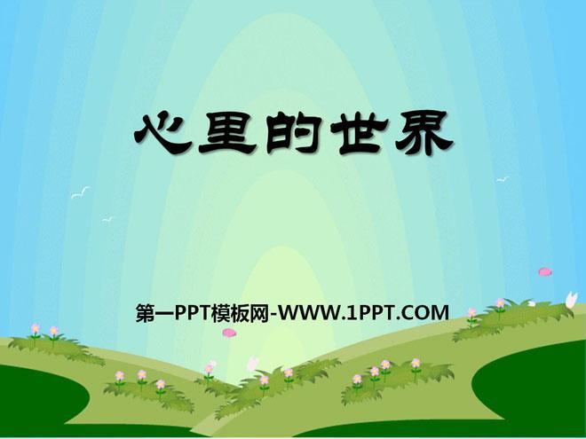 心里的世界 PPT课件2