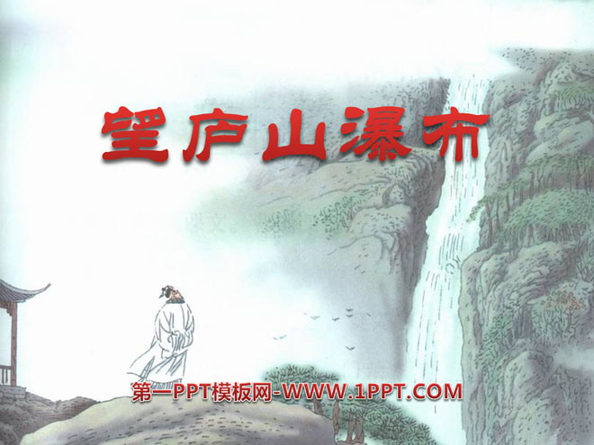 《望庐山瀑布》PPT课件13