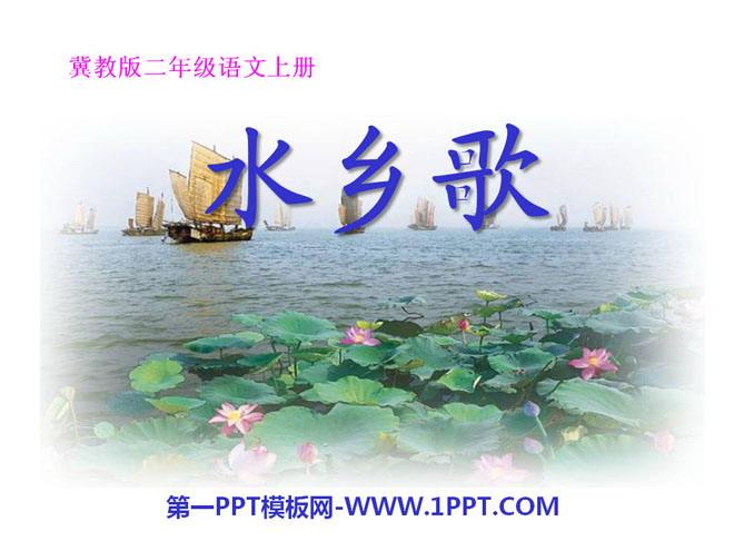 《水乡歌》PPT课件8