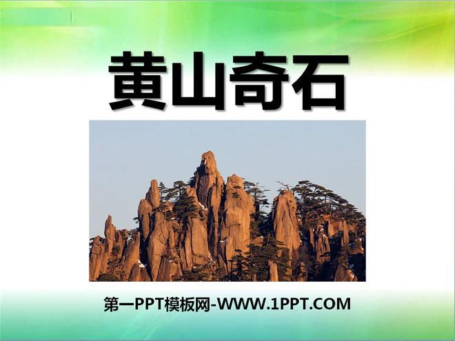 《黄山奇石》PPT课件6