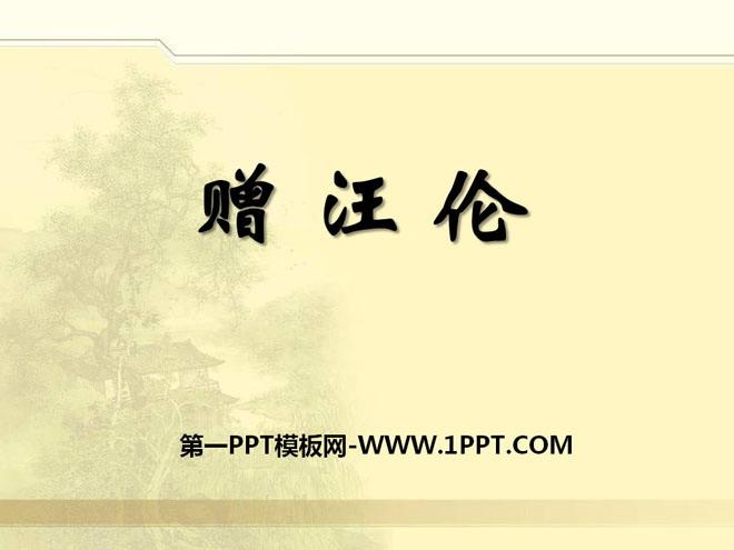 《赠汪伦》PPT课件9