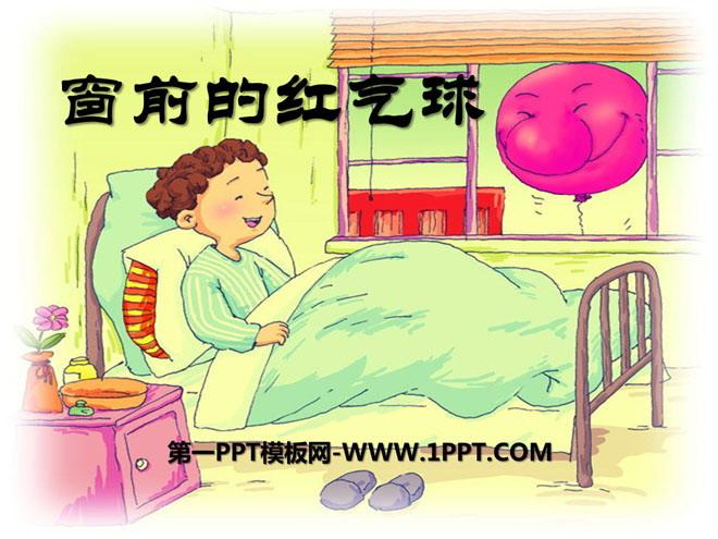 《窗前的红气球》PPT课件