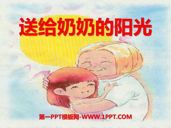 《送给奶奶的阳光》PPT课件