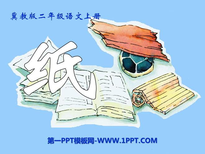 《纸》PPT课件