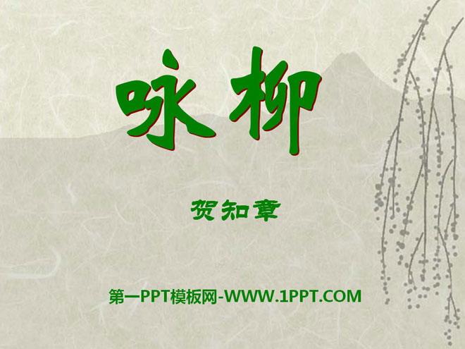 《咏柳》PPT课件10