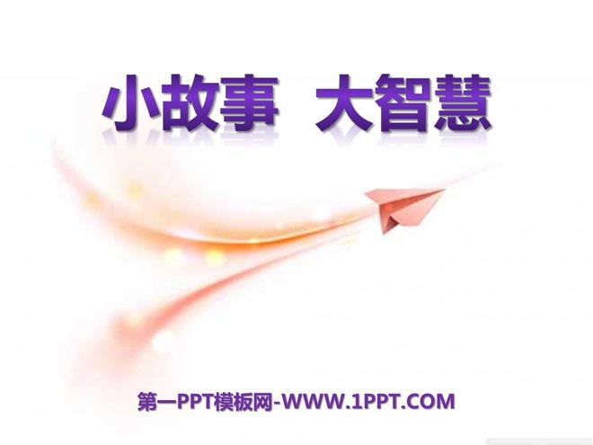 《小故事大智慧》PPT课件