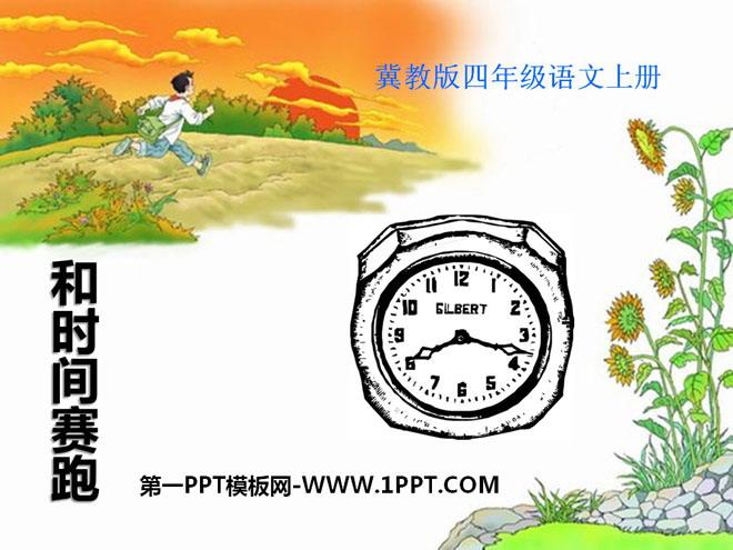 《和时间赛跑》ppt课件8  《和时间赛跑》ppt课件8 作者简介 林清玄