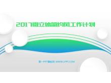 绿色淡雅曲线背景工作汇报PPT模板