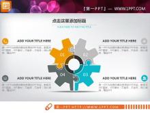 20张精美3D立体PPT图表整套下载
