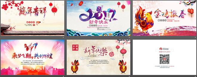 五张精美鸡年新年PPT模板封面