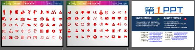 100张红色扁平化商务PPT图标素材