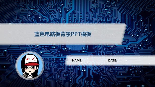 蓝色电子线路板背景科技PPT模板下载