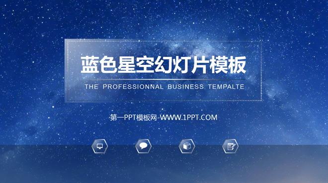 第一ppt ppt模板 纯色渐变ppt模板 精美蓝色星空背景透明幻灯片模板