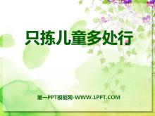 《只拣儿童多处行》PPT课件6
