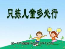 《只拣儿童多处行》PPT课件7