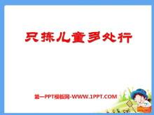 《只拣儿童多处行》PPT课件8