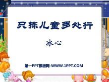 《只拣儿童多处行》PPT课件9