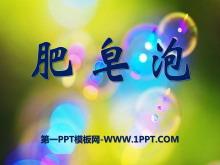 《肥皂泡》PPT课件2