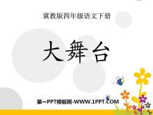 《大舞台》PPT课件2