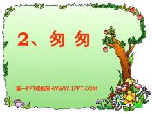 《匆匆》PPT课件9
