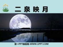 《二泉映月》PPT课件8
