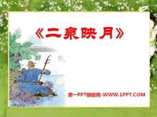 《二泉映月》PPT课件9