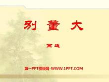 《别董大》PPT课件5