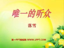 《唯一的听众》PPT课件7
