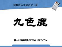 《九色鹿》PPT课件8