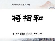 《将相和》PPT课件8