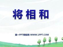 《将相和》PPT课件9