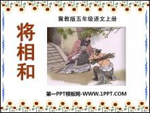 《将相和》PPT课件10