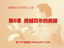《跨越百年的美丽》PPT课件13