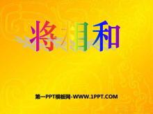 《将相和》PPT课件11