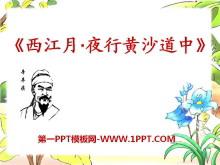 《西江月・夜行黄沙道中》PPT课件7
