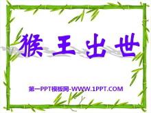 《猴王出世》PPT课件10