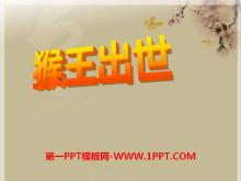 《猴王出世》PPT课件11
