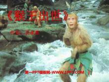 《猴王出世》PPT课件12