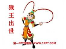 《猴王出世》PPT课件13