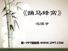 《捅马蜂窝》PPT课件3