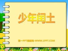 《少年闰土》PPT课件4