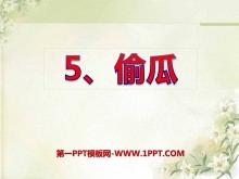 《偷瓜》PPT课件2