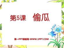 《偷瓜》PPT课件3
