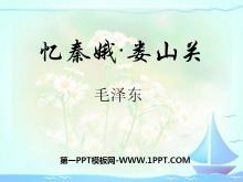 《忆秦娥·娄山关》PPT课件6