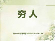 《穷人》PPT课件6