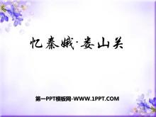 《忆秦娥·娄山关》PPT课件7