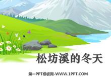 《松坊溪的冬天》PPT课件2