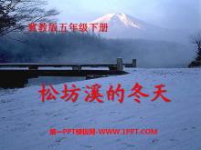 《松坊溪的冬天》PPT课件3