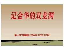 《记金华的双龙洞》PPT课件14